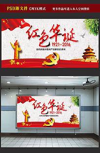 红色华诞七一建党节海报背景