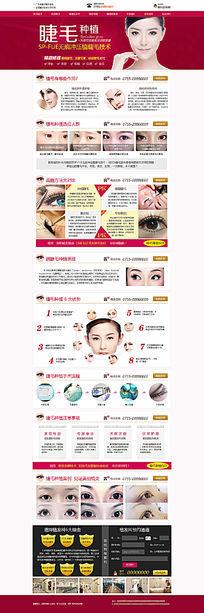 红色医疗睫毛种植网站PSD模板 PSD