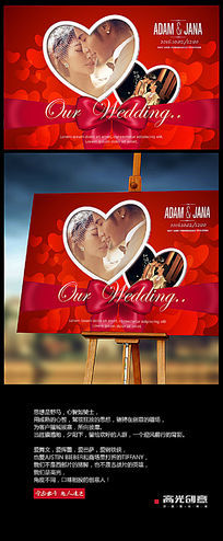 婚礼海报设计PSD