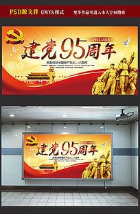 建党95周年海报展板