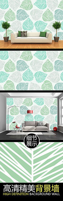 简约淡雅手绘树叶图案背景墙