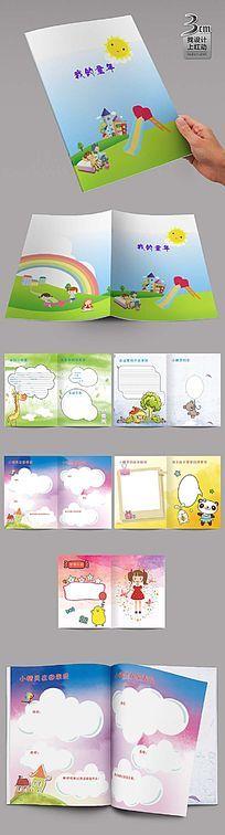 可爱儿童画册