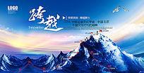 蓝色高山大海山峰中国文化年会会议背景psd模板下载