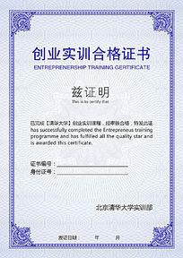 蓝色授权书公司企业授权证书