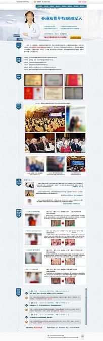 蓝色专家个人网站PSD模板 PSD