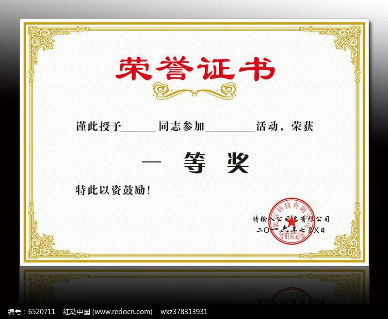 欧式花边荣誉证书cdr素材下载
