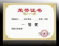 欧式花边荣誉证书