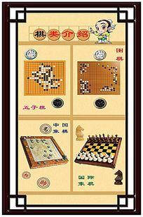 棋艺室棋类学校展板设计图片