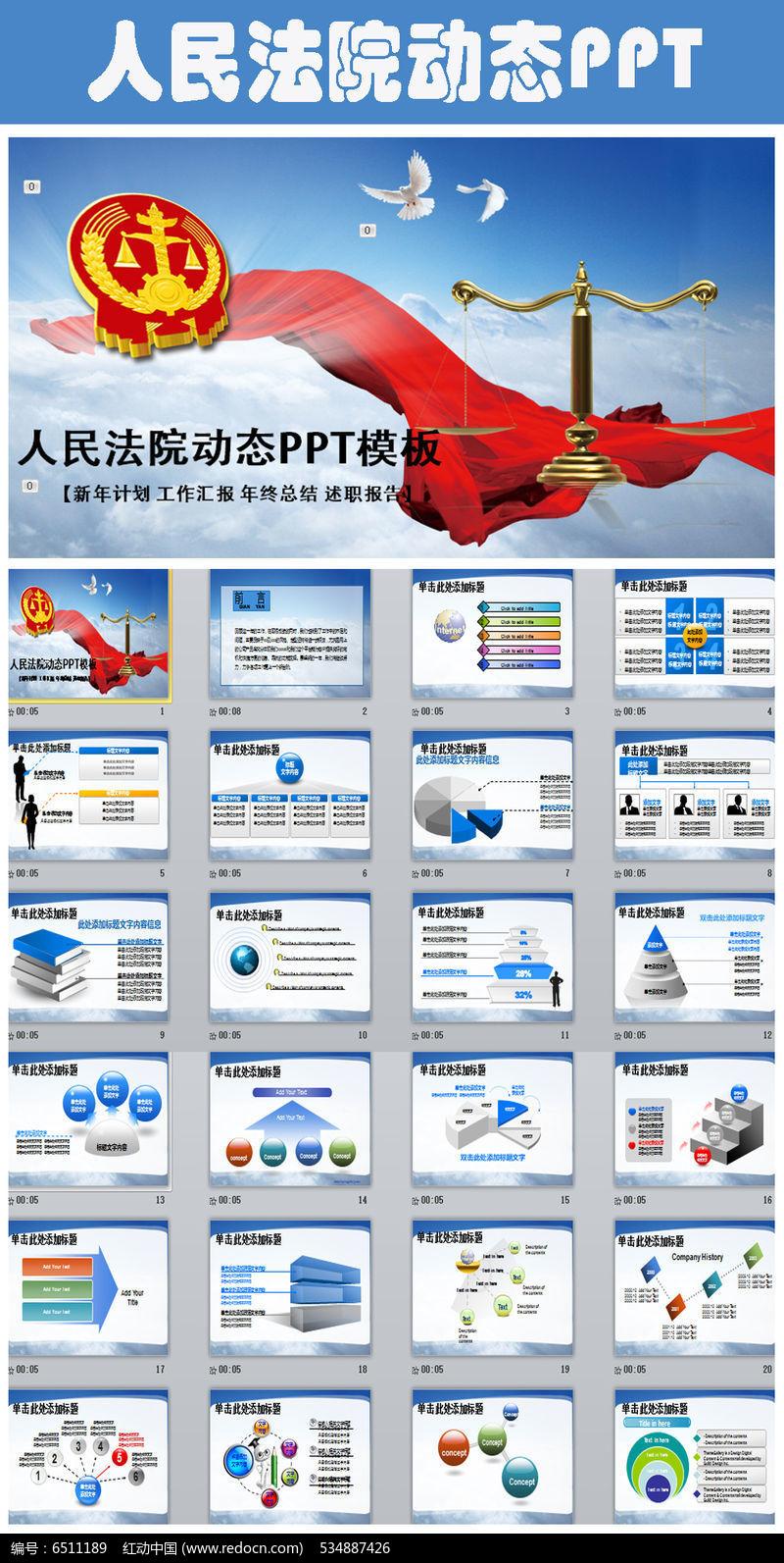 正公平法律总结PPT模板素材下载 编号6511189 红动网