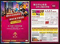 盛世金城商业DM商业海报设计房地产广告宣传单页CDR