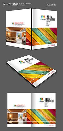 时尚地板产品画册封面模板设计