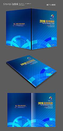 时尚蓝色科技画册封面模板设计
