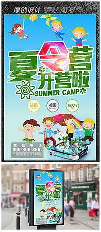 暑假夏令营海报图片