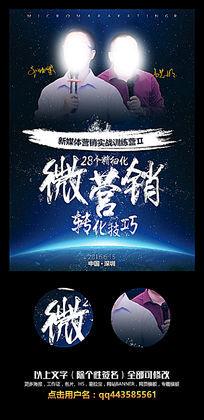 网络新媒体微营销培训海报设计