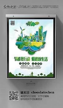 文明城市低碳出行保护环境海报