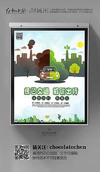 文明绿色交通低碳出行海报