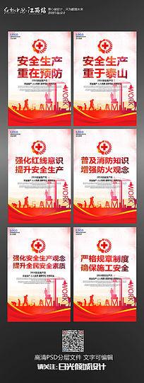 中国风2016安全生产月展板设计