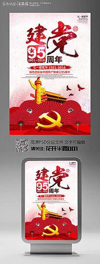 中国风七一建党节海报设计