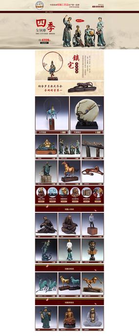 中国风淘宝首页雕像工艺品设计