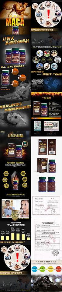 壮阳玛咖保健品淘宝详情页