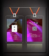 紫色大气简洁工作证 PSD
