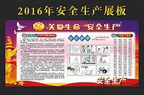 2016安全生产展板