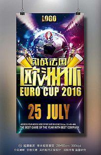 2016酒吧法国欧洲杯PSD模板