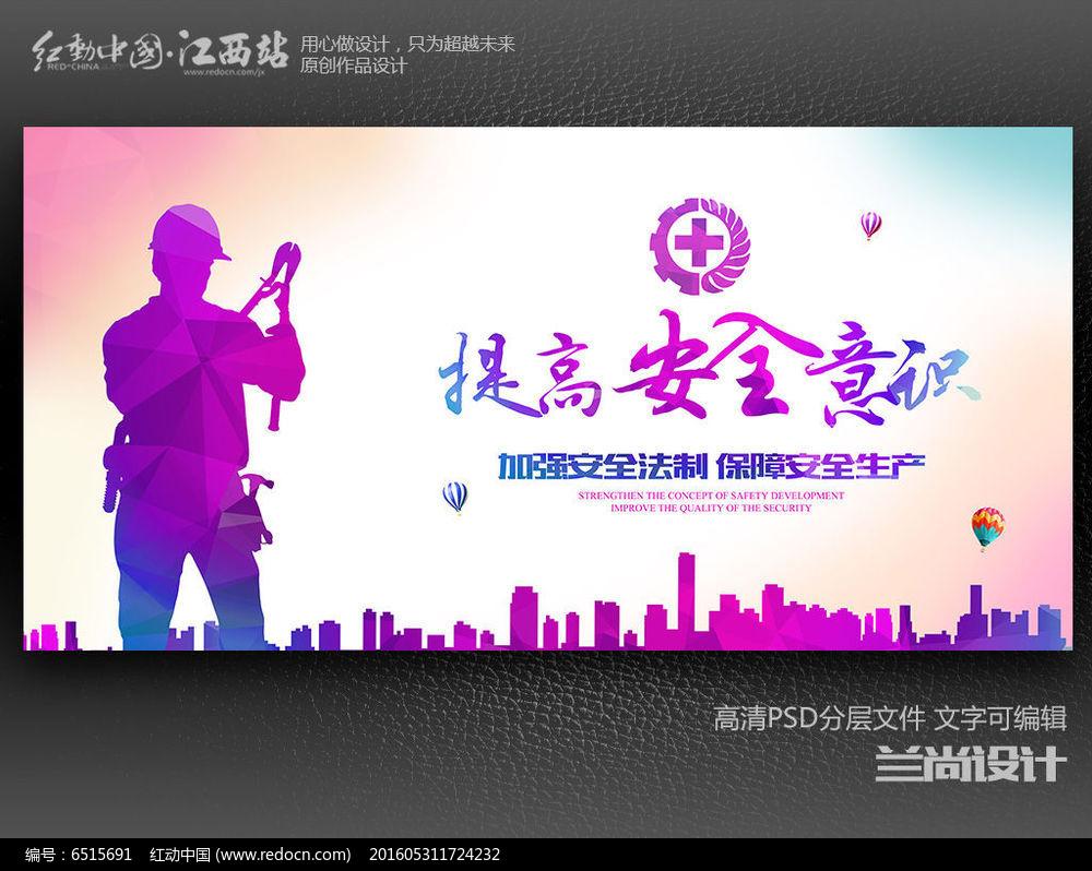 安全生产月企业宣传画海报设计图片素材_红动手机版