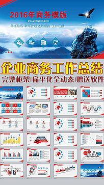 扁平化年终总结新年计划工作汇报公司介绍宣传文案动态PPT模版