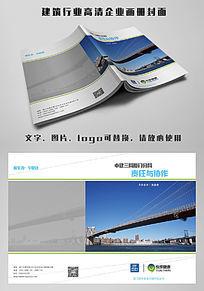 城市建设高清商务手册封面