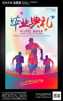 创意毕业典礼青春梦想海报设计