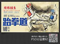 创意跆拳道动作宣传海报设计