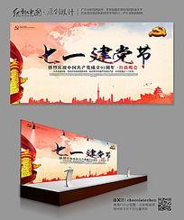 大气七一建党节95周年文艺晚会舞台背景板设计