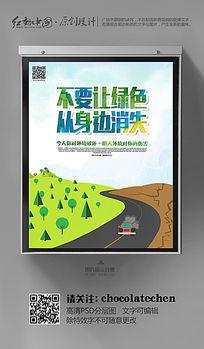 防治荒漠创意保护环境海报