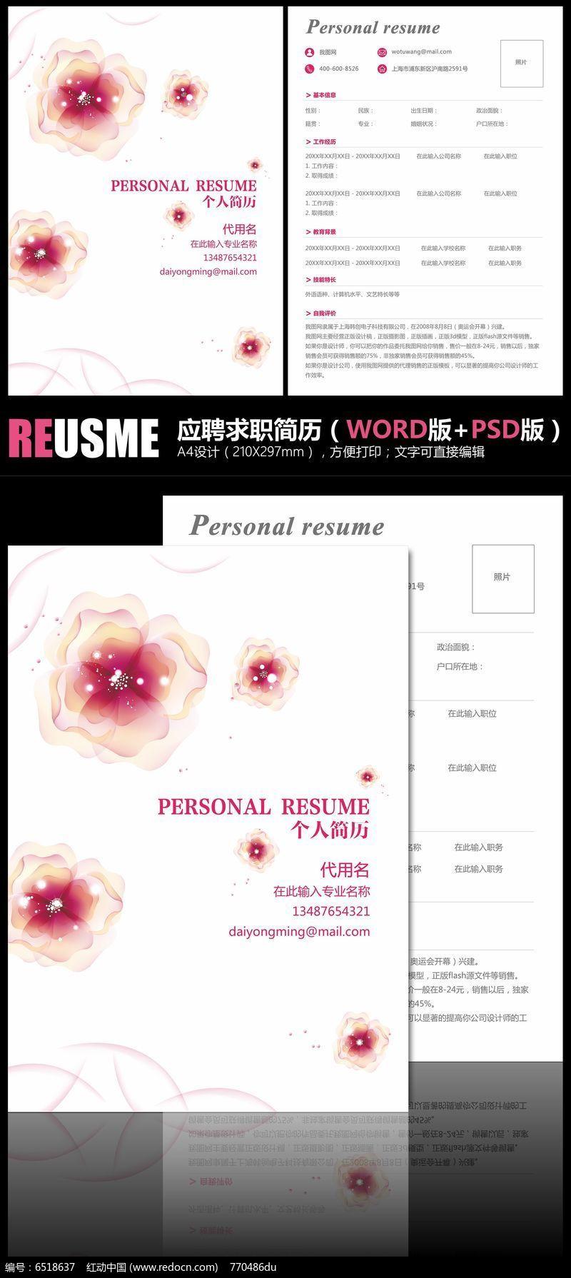 粉色花朵求职简历双格式模板PSD素材下载 求职简历设计图片