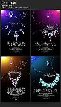 高档珠宝海报设计