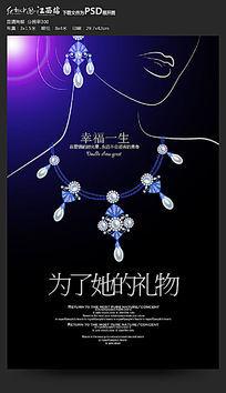 高端珠宝首饰海报设计