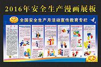 工厂安全生产月漫画宣传展板