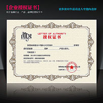古典授权证书模板