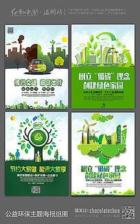 环保低碳系列主题组图模板