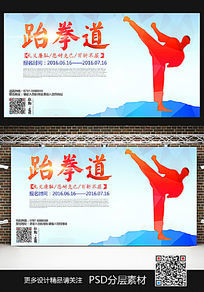 简洁大气跆拳道海报设计
