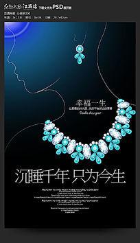 精美创意珠宝海报设计
