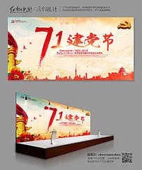 纪念七一建党节95周年文艺晚会舞台背景板