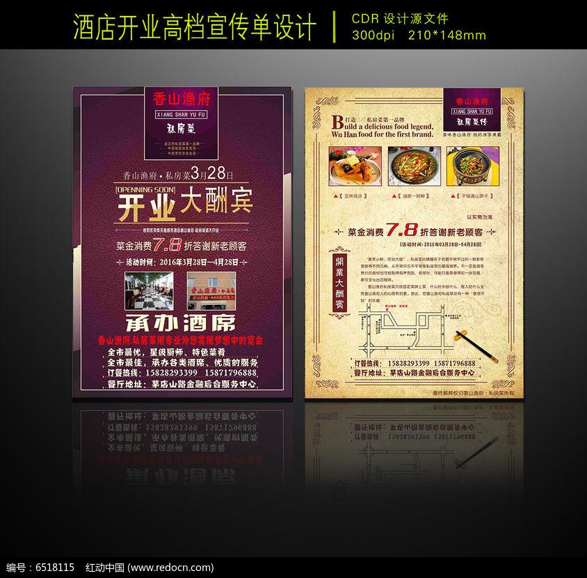 原创设计稿 海报设计/宣传单/广告牌 宣传单|彩页|dm单 酒店宣传单