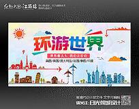 卡通创意旅行社环游世界宣传海报设计