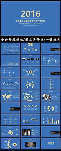 蓝色背景2016年终总结暨新年计划工作总结ppt模板