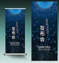 蓝色科技发布会易拉宝