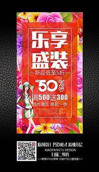 乐享盛装大气活动促销海报设计