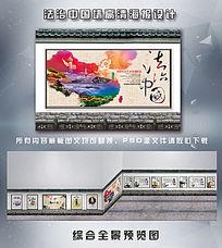 廉政文化墙法治中国展板设计