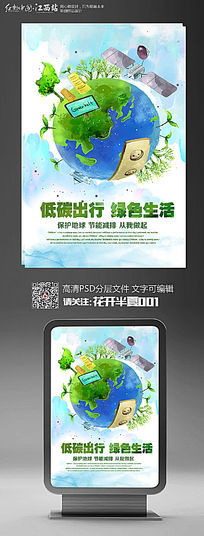 绿色环保公益宣传海报设计